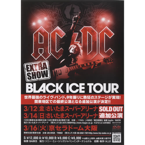AC/DC - Black Ice Tour 2009 Dortmund