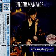 Click here for more info about '10,000 Maniacs - MTV Unplugged'