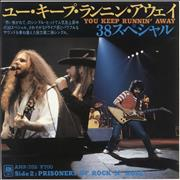 Click here for more info about '38 Special - You Keep Runnin' Away - Promo + Insert'