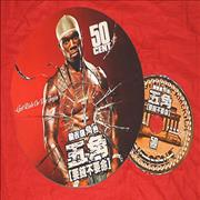 Click here for more info about '50 Cent - Get Rich Or Die Tryin'