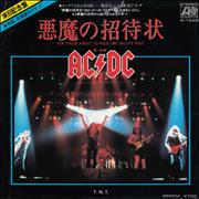 Click here for more info about 'AC/DC - For Those About To Rock'