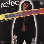 Click here for more info about 'AC/DC - Rock 'N' Roll Damnation'