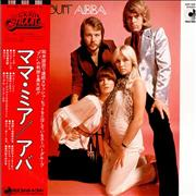 Click here for more info about 'Abba - All About Abba/Mamma Mia - Red Obi'