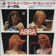 Click here for more info about 'Abba - Thank You For The Music'