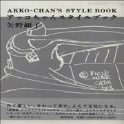 Click here for more info about 'Akiko Yano - Akko Chan's Style Book'