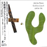Click here for more info about 'Akiko Yano - Collection 1'