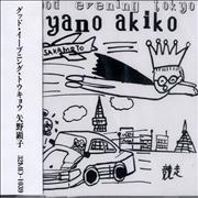 Click here for more info about 'Akiko Yano - Good Evening Tokyo'