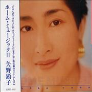Click here for more info about 'Akiko Yano - Home Music 2'