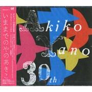 Click here for more info about 'Akiko Yano - Imamadeno'