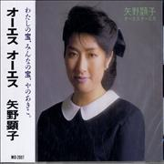 Click here for more info about 'Akiko Yano - Osos'