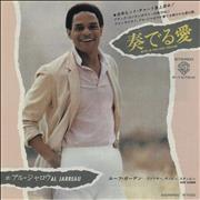Click here for more info about 'Al Jarreau - We're In This Love Together - White label'
