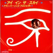 "Alan Parsons Project Eye In The Sky Japan 7"" vinyl"