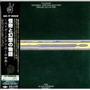 Alan Parsons Project Tales Of Mystery And Imagination Japan 2-CD album set
