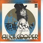 Click here for more info about 'Alice Cooper - Department Of Youth'