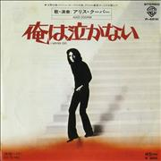 Click here for more info about 'Alice Cooper - I Never Cry'