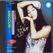 Click here for more info about 'Anggun'