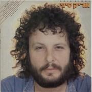 Arik Sinai Arik Sinai Israel vinyl LP
