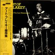 Click here for more info about 'Art Blakey & The Jazz Messengers - The Art Of Art Blakey'
