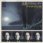 Click here for more info about 'Art Garfunkel - Hang On'