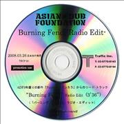 Click here for more info about 'Asian Dub Foundation - Burning Fence'