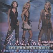 Atomic Kitten Access All Areas: Remixed & B-Side Taiwan 2-disc CD/DVD set