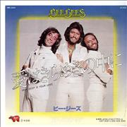 Click here for more info about 'Bee Gees - How Deep Is Your Love'
