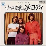 "Bee Gees In The Morning EP Japan 7"" vinyl"