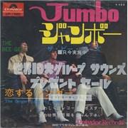"""Bee Gees Jumbo Japan 7"""" vinyl"""