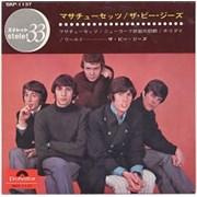 "Bee Gees Massachusetts EP Japan 7"" vinyl"