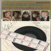 """Bee Gees Message From The Bee Gees Japan 7"""" vinyl Promo"""