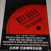 Click here for more info about 'Bee Gees - The Record - Their Greatest Hits'