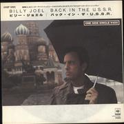 Click here for more info about 'Billy Joel - Back In The U.S.S.R.'