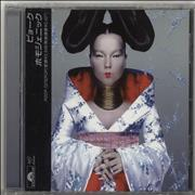 Click here for more info about 'Björk - Homogenic'
