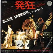 Click here for more info about 'Black Sabbath - Am I Going Insaine [Radio]'