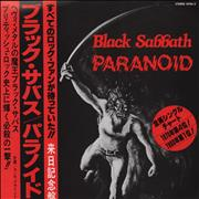 "Black Sabbath Paranoid Japan 7"" vinyl"