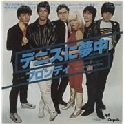 """Blondie Denis Japan 7"""" vinyl Promo"""
