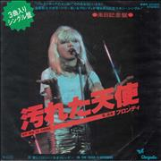 "Blondie Rip Her To Shreds Japan 7"" vinyl"