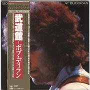 Bob Dylan At Budokan - Complete Japan 2-LP vinyl set