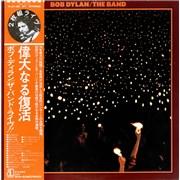 Bob Dylan Before The Flood Japan 2-LP vinyl set