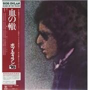Bob Dylan Blood On The Tracks Japan vinyl LP