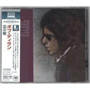 Bob Dylan Blood On The Tracks Japan Blu-Spec CDS