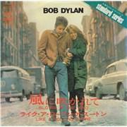 """Bob Dylan Blowin' In The Wind Japan 7"""" vinyl"""