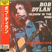 Bob Dylan Blowin' In The Wind Japan CD album