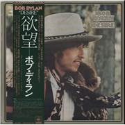 Bob Dylan Desire - 1st Japan vinyl LP