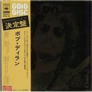 Bob Dylan Gold Disc Japan vinyl LP