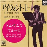 "Bob Dylan I Want You Japan 7"" vinyl"