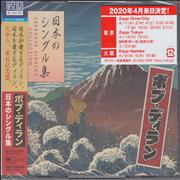 Click here for more info about 'Bob Dylan - Japanese Singles Collection - Sealed'