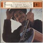 Click here for more info about 'Bob Dylan - Nashville Skyline - 1st + Top Obi - EX'