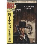 Bob Dylan Pat Garrett & Billy The Kid - Sealed Japan DVD