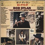 Bob Dylan Pat Garrett & Billy The Kid Japan vinyl LP